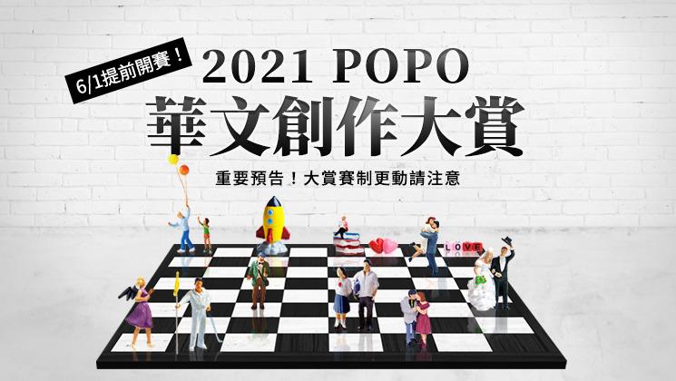 2021POPO華文創作大賞預告