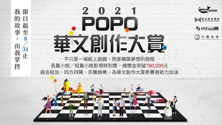 2021POPO華文創作大賞