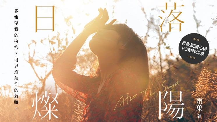 實體書-日落燦陽