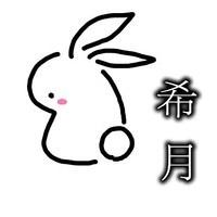 希月(玥琉羽)