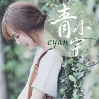 青cyan
