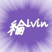 Alvin綸