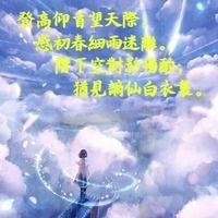 凜空‧羽嫣