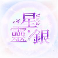 星靈.銀(Star Goddess)
