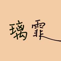 璃霏(羽昀)