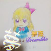 夢熹Dreamlike