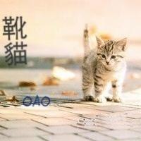 靴貓OAO