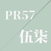 PR57 自我介紹?