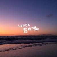 Larose 露玫瑰