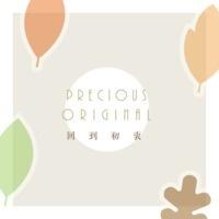 precious-original 回到初衷