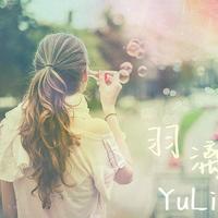 羽漓 YuLi