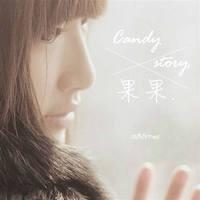 果果.Candy story.